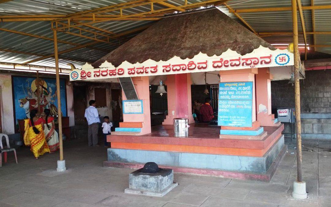 Narahari Sadashiva Temple